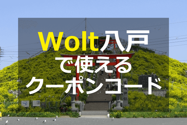 Wolt(ウォルト)八戸市(青森)のクーポンプロモコード・配達エリア
