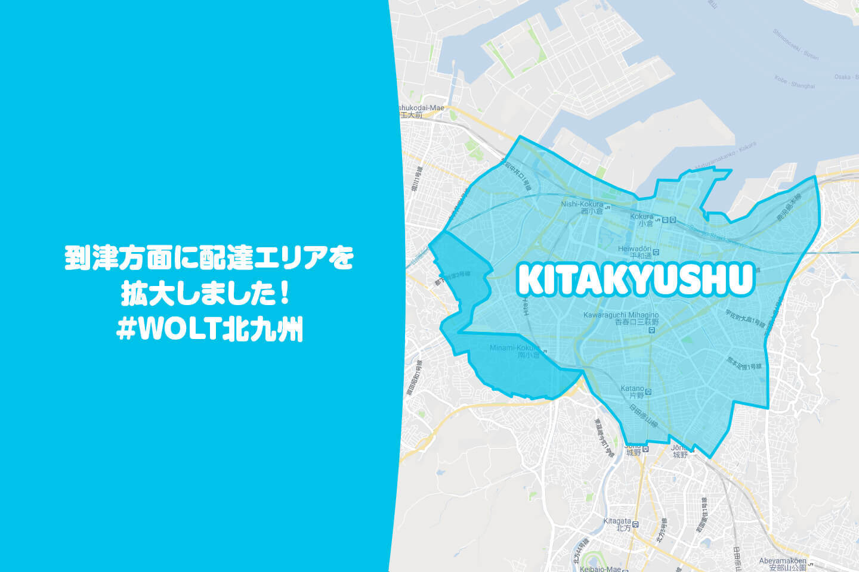 Wolt(ウォルト)北九州の配達エリア