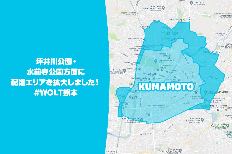 Wolt(ウォルト)熊本の配達エリア