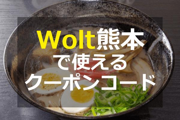 Wolt(ウォルト)熊本のクーポンプロモコード・配達エリア