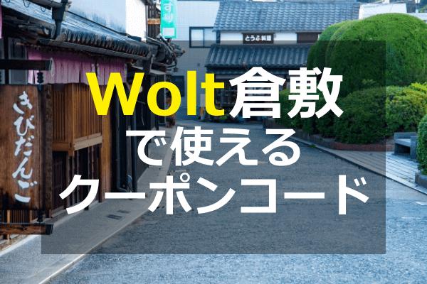 Wolt(ウォルト)倉敷のクーポンプロモコード・配達エリア