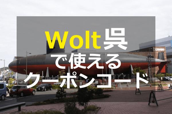 Wolt(ウォルト)呉市のクーポンプロモコード・配達エリア