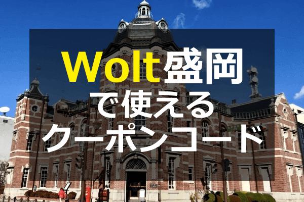Wolt(ウォルト)盛岡(岩手)のクーポンプロモコード・配達エリア