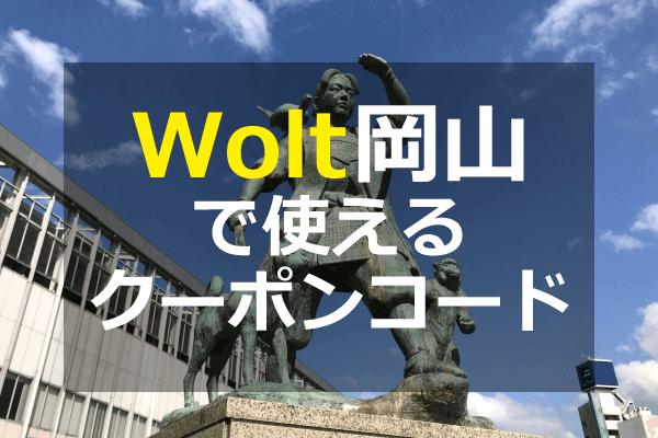 Wolt(ウォルト)岡山のクーポンプロモコード・配達エリア