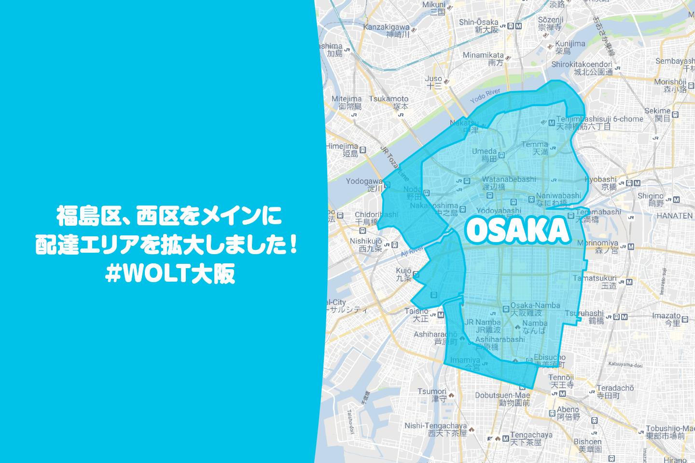 Wolt(ウォルト)大阪の配達エリアマップ