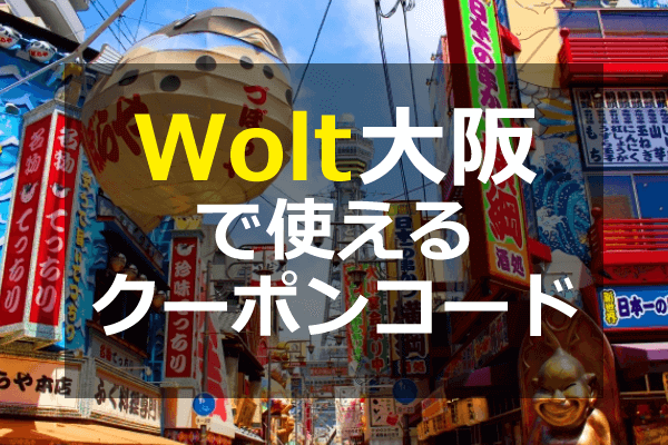 Wolt(ウォルト)大阪のクーポンプロモコード・配達エリア