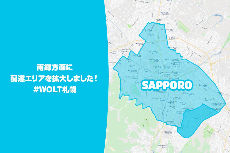 Wolt(ウォルト)札幌の配達エリア白石、南郷18丁目方面に配達エリアを拡大