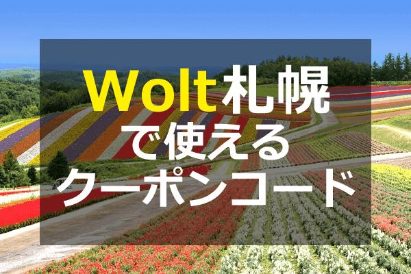 Wolt(ウォルト)札幌のクーポンプロモコード・配達エリア