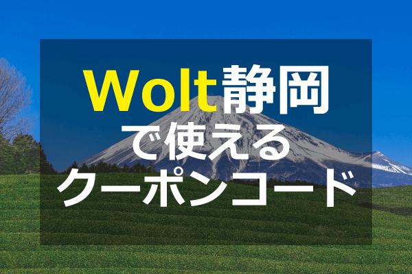 Wolt(ウォルト)静岡の配達エリア