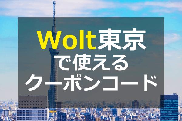Wolt(ウォルト)東京のクーポンプロモコード・配達エリア