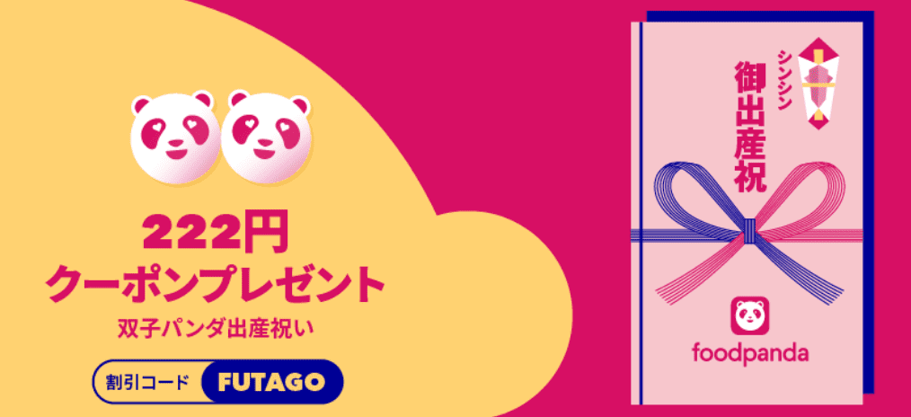 foodpanda(フードパンダ)クーポンコード・キャンペーン【222円クーポンプレゼント・シンシン出産キャンペーン】
