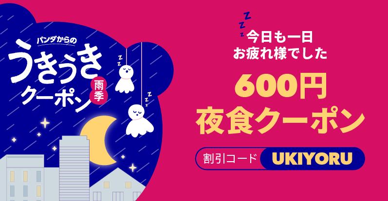 foodpanda(フードパンダ)クーポンコード・キャンペーン【600円オフクーポン・20時以降に使える夜食クーポンキャンペーン】