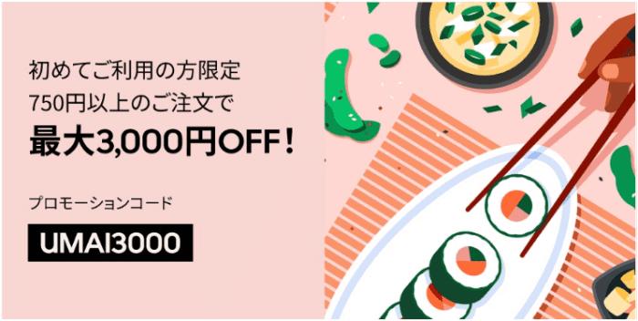 Uber Eats(ウーバーイーツ)クーポン・キャンペーン【最大3000円クーポンコード・初回限定キャンペーン】