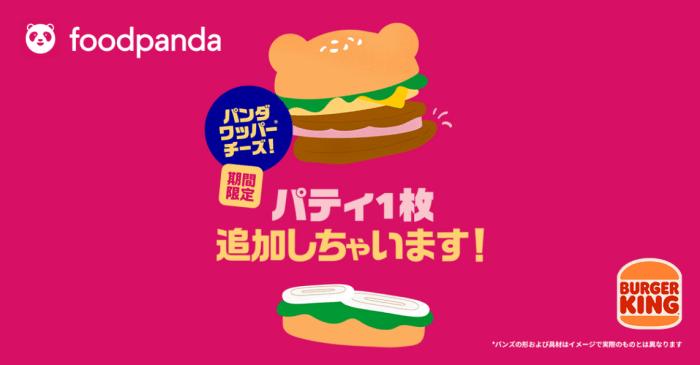 foodpanda(フードパンダ)クーポンコード・キャンペーン【値段そのままパティ1枚追加・バーガーキングキャンペーン】