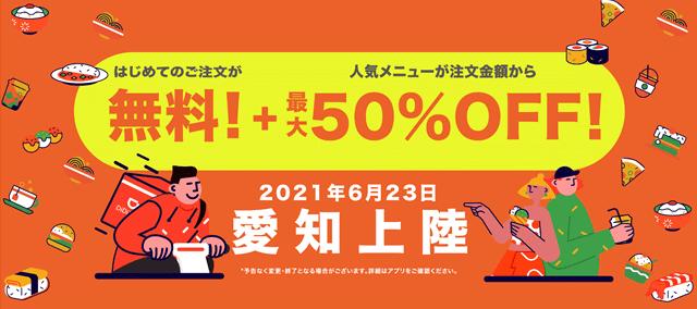 DiDiフードクーポン・キャンペーン【配達料金無料・愛知限定エリアスタート記念キャンペーン】