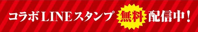出前館クーポン・キャンペーン【無料LINEスタンプ配布中・エヴァンゲリオンコラボキャンペーン】