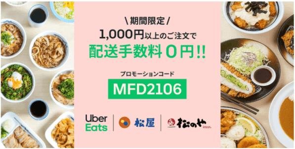 Uber Eats(ウーバーイーツ)クーポン・キャンペーン【配達料無料クーポンコード・1000円以上の注文対象キャンペーン】