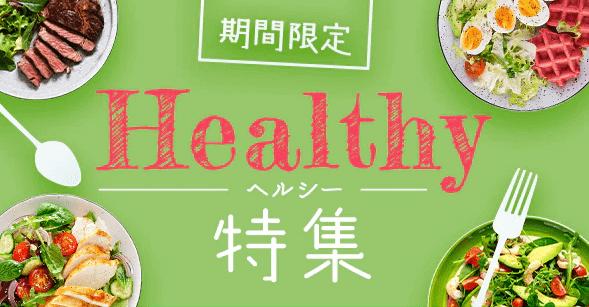 出前館クーポン・キャンペーン【期間限定ヘルシー特集キャンペーン】