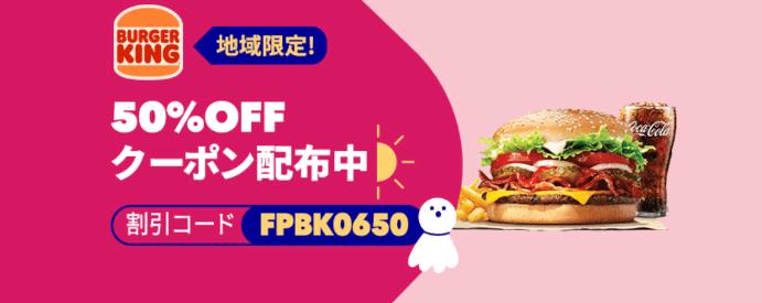 foodpanda(フードパンダ)クーポンコード・キャンペーン【50%オフクーポン・バーガーキングキャンペーン】