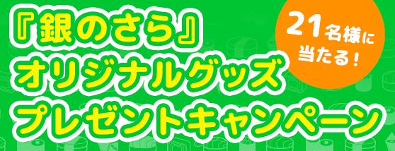 銀のさらのクーポン・キャンペーン【オリジナルグッズプレゼントキャンペーン】