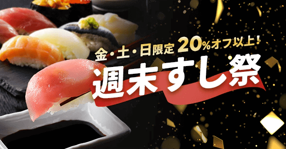 出前館クーポン・キャンペーン【20%オフ以上・金、土、日限定/週末すし祭キャンペーン】