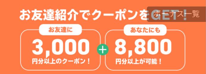DiDiフードクーポンコード・友達紹介で8800円以上&相手に3000円クーポン