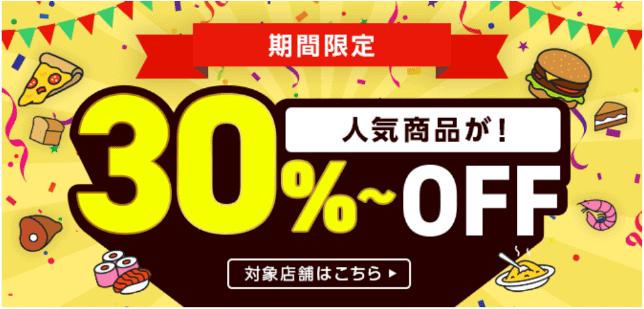 menuクーポン・キャンペーン【対象商品30%以上オフ・期間限定割引キャンペーン】