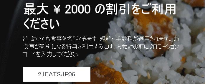 Uber Eats(ウーバーイーツ)クーポン・キャンペーン【最大2000円割引クーポンコードキャンペーン・初回限定】