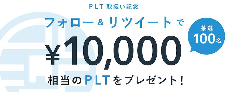コインチェック(Coincheck)キャンペーン【10000円相当のパレットトークン(PLT)が当たるツイッターキャンペーン】