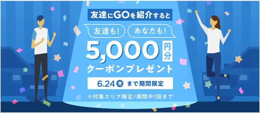 GOタクシークーポン・キャンペーン【お互いに5000円分クーポンが貰えるお友達紹介キャンペーン】