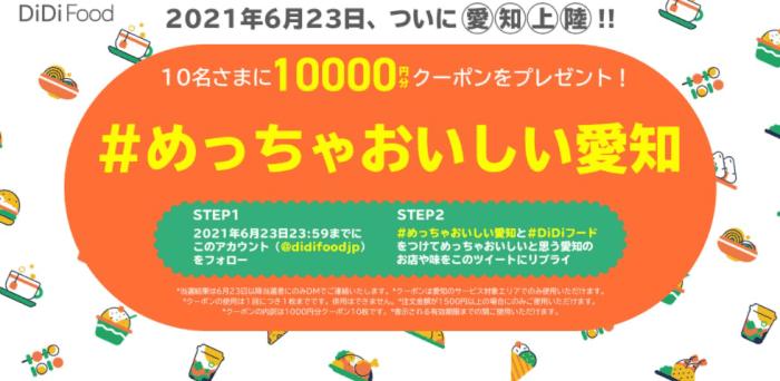 DiDiフードクーポン・キャンペーン【10000円分クーポンプレゼント・愛知限定ツイッターキャンペーン】