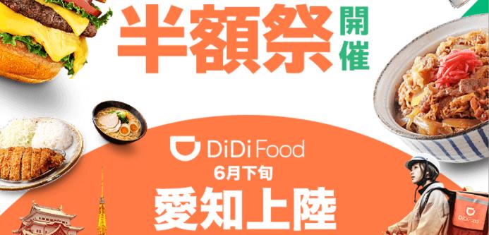 DiDiフードクーポン・キャンペーン【半額祭開催・愛知限定6/23上陸記念キャンペーン】