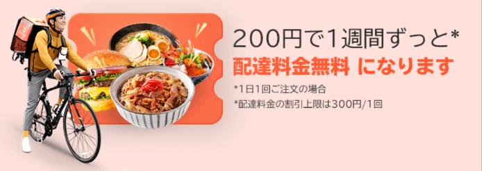 DiDiフードクーポン・キャンペーン【配達料金無料・200円で7回分クーポンセットキャンペーン】
