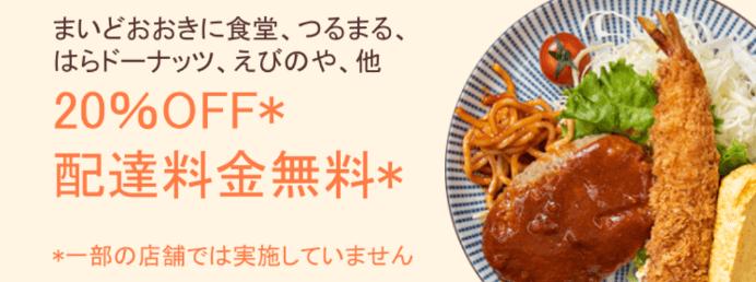 DiDiフードクーポン・キャンペーン【20%オフ&配達料金無料・フジオフードシステムキャンペーン】
