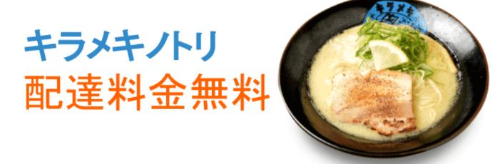 DiDiフードクーポン・キャンペーン【配達料金無料・キラメキノトリキャンペーン】