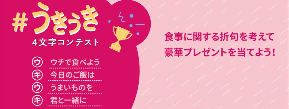 foodpanda(フードパンダ)クーポンコード・キャンペーン【6000円分クーポン&オリジナルグッズプレゼントキャンペーン】
