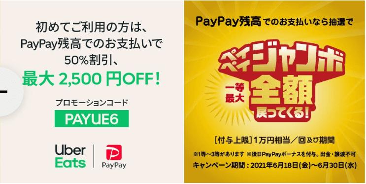 Uber Eats(ウーバーイーツ)クーポン・キャンペーン【新規最大2500円クーポンコード・既存全額還元PayPayキャンペーン】