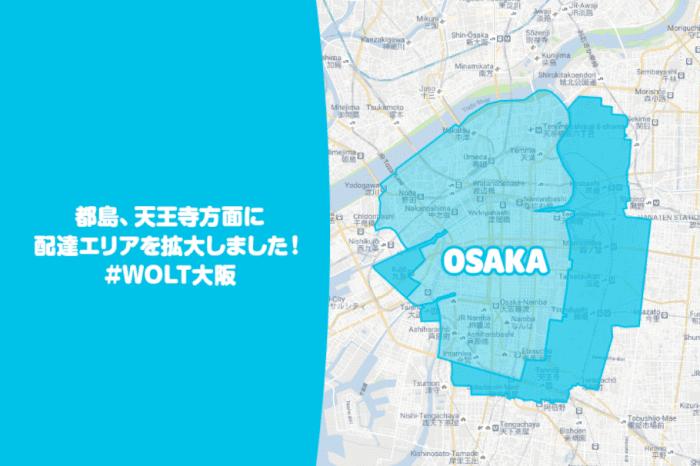 Wolt(ウォルト)の大阪の配達エリア