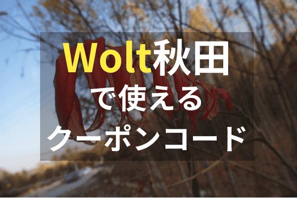 Wolt(ウォルト)秋田配達エリア