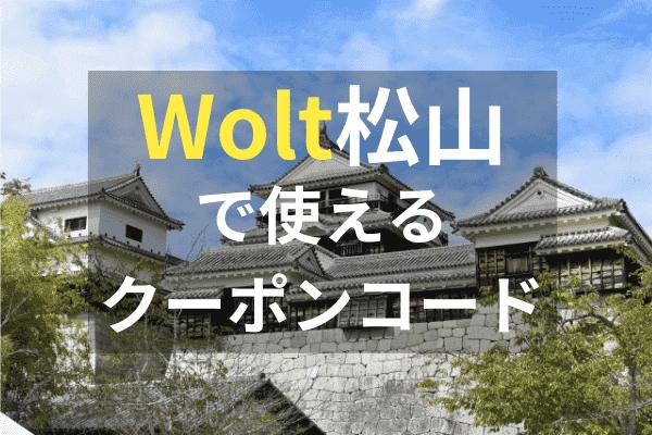 Wolt(ウォルト)愛媛のクーポンプロモコード・配達エリア