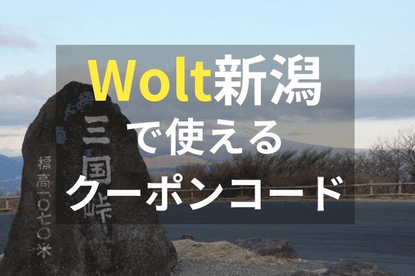 Wolt(ウォルト)新潟の配達エリア