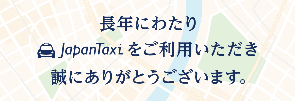 apanTaxi(ジャパンタクシー)エリア別クーポン・キャンペーン終了日一覧