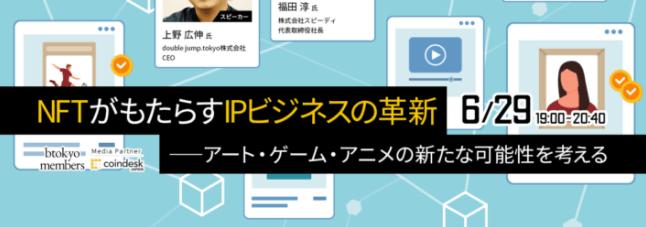 コインチェック(Coincheck)キャンペーン【オンライン無料開催・ジャパンコンテンツ×NETビジネスイベントキャンペーン】