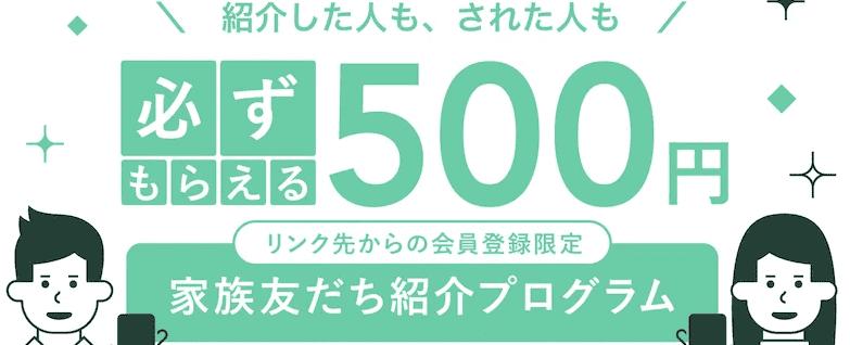 コインチェック(Coincheck)キャンペーン【最大8000円貰える友達紹介プログラムキャンペーン】