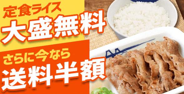出前館クーポン・キャンペーン【大盛無料&送料半額・松屋キャンペーン】