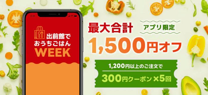 出前館クーポン・キャンペーン【最大1500円オフ・アプリ限定キャンペーン】