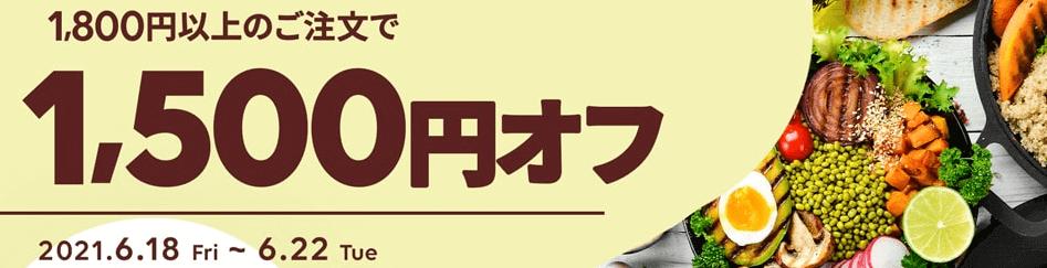 出前館クーポン・キャンペーン【1500円オフクーポン・6/22まで初回限定キャンペーン】
