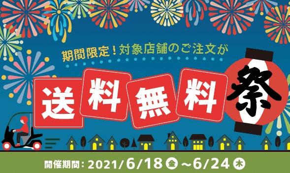 出前館クーポン・キャンペーン【送料無料祭6/18(金)~6/24(木)・期間限定キャンペーン】