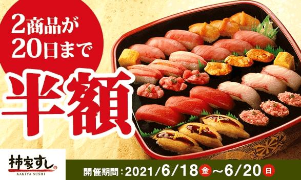 出前館クーポン・キャンペーン【2商品半額・柿家すしキャンペーン】