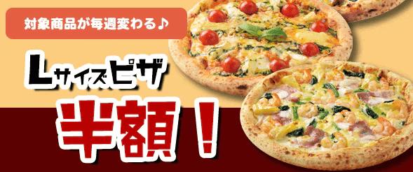 出前館クーポン・キャンペーン【半額Lサイズピザ/週替わり・ナポリの窯キャンペーン】
